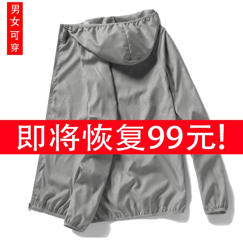 Summer sun clothing men and women jacket ultra-thin breathable anti-ultraviolet outdoor skin windbreaker fishing shirt sunscreen