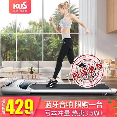 KUS Top Machine Family Family Indoor Small Mini Folding Fitness Non-flat Treadmill