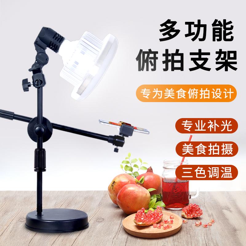 LED美食补光灯拍照神器直播灯光摄影灯专业小型桌面室内食品静物拍摄拍视频专用支架美甲珠宝食物菜品打光灯