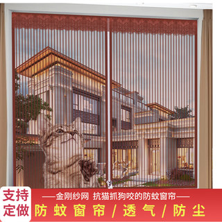 Mosquito screens custom-made zipper window screen mesh Velcro magnetic invisible curtains punch-free detachable home living room