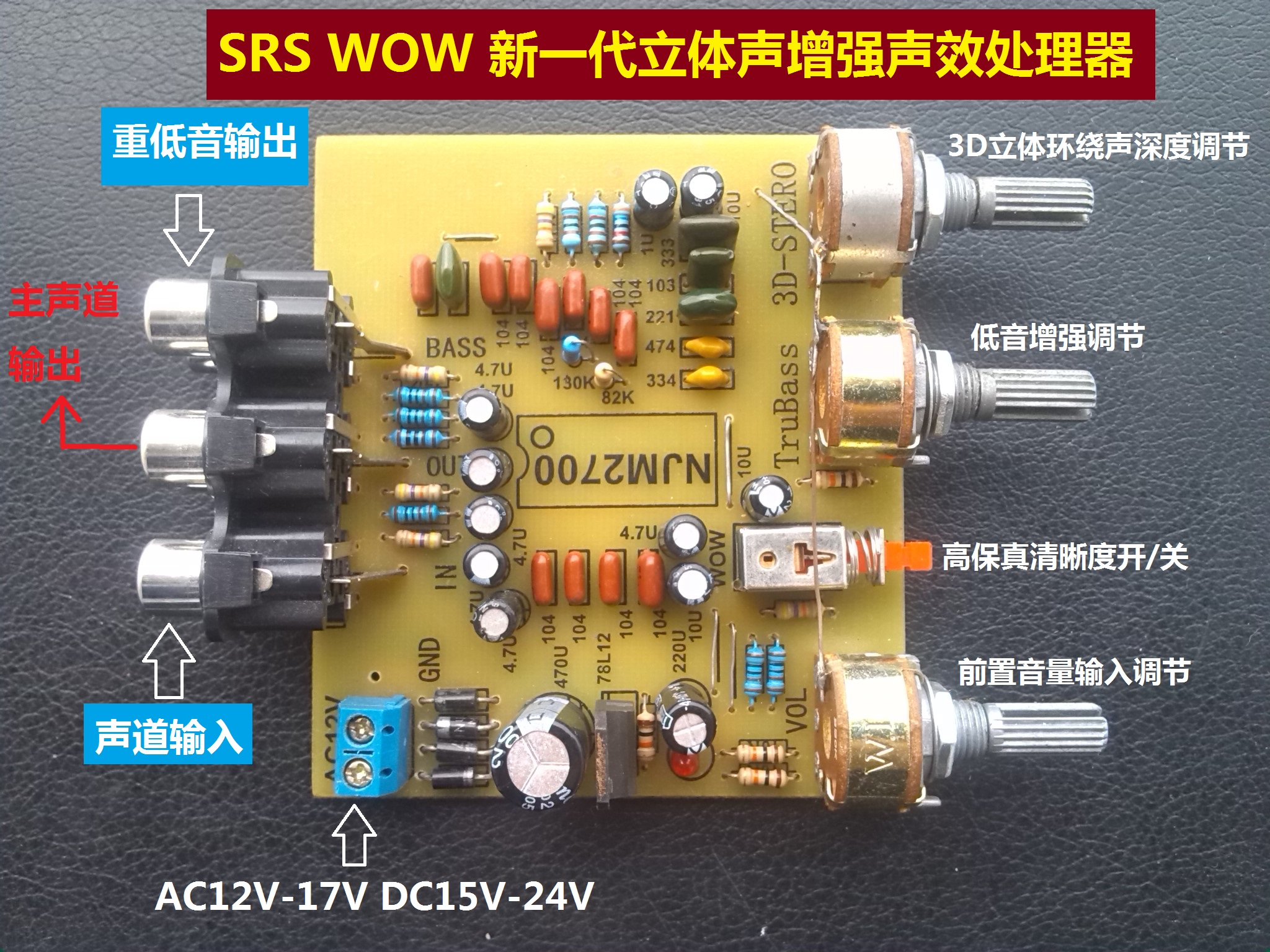 WOW 3DSRS next generation stereo enhancement system audiophile sound  processor sound upgrade board