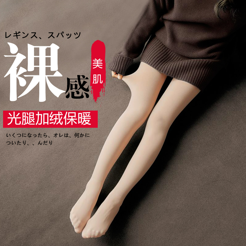 Spring and Autumn female Korean version of the flesh color leggings and velvet thickening light legs invisible magic thin section was thin outside wearing artifact winter
