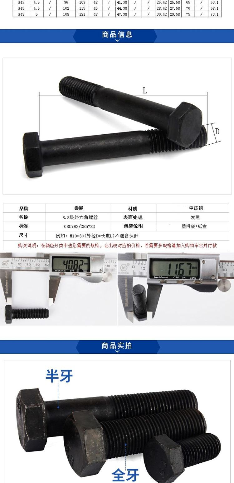 泰展发黑8.8级外六角螺丝六角头螺丝高强度外六角螺栓M27M30商品详情图