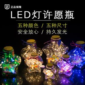 Банки удачи,  LED свет звезда бутылка серебристые желая бутылка флуоресценция счастливый стекло свет бутылка звезда бумага трубка сложить день рождения подарок, цена 95 руб