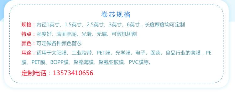 塑料管PE管 卷芯管 包装管 PE彩色管(图2)