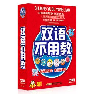 幼儿童早教正版双语识字启蒙dvd碟片