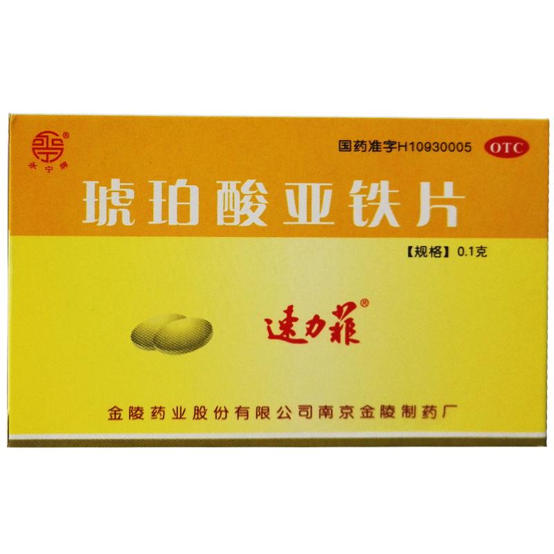 速力菲 琥珀酸亚铁0.1g*20片 缺铁性贫血的预防及治疗药品 CH