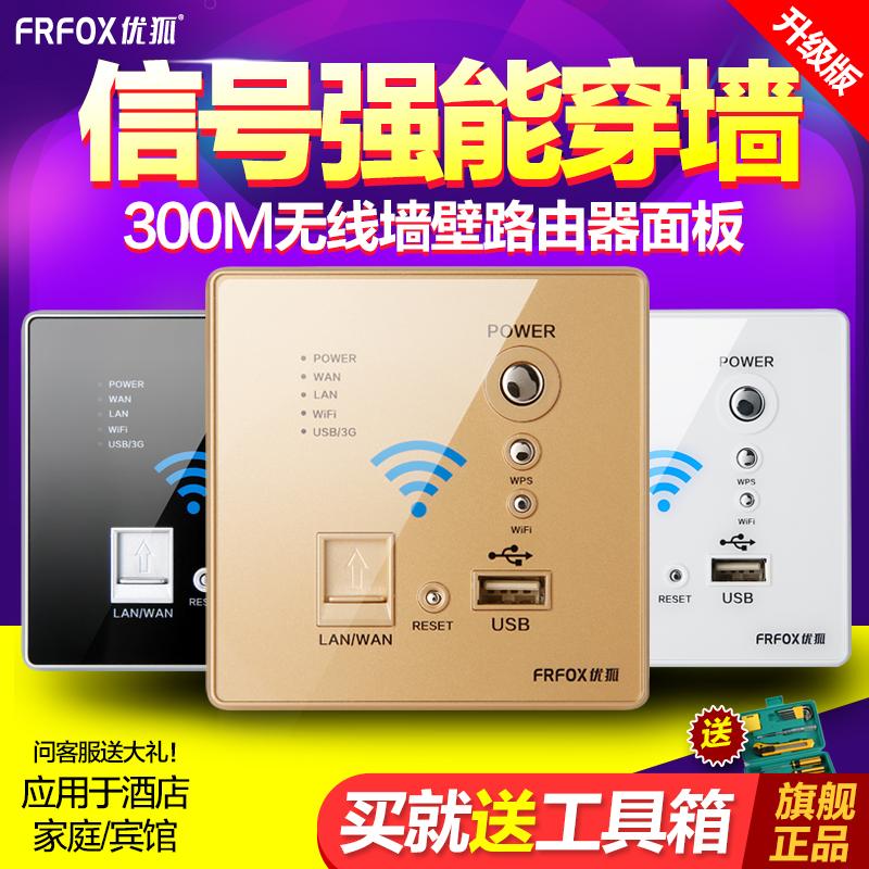 优狐300M墙壁插座路由器面板wifi酒店家用智能86型入墙壁式无线ap
