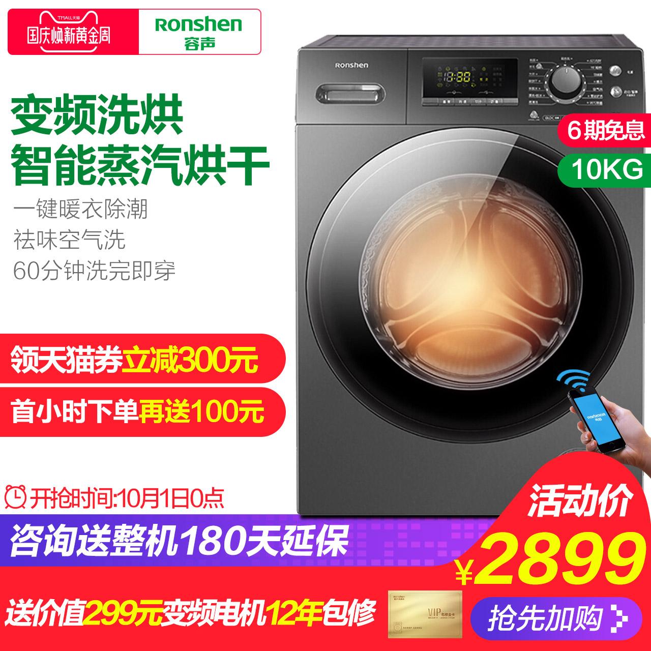 Ronshen-容聲 RH100D1256BYT全自動洗衣機10公斤滾筒洗烘一體變頻