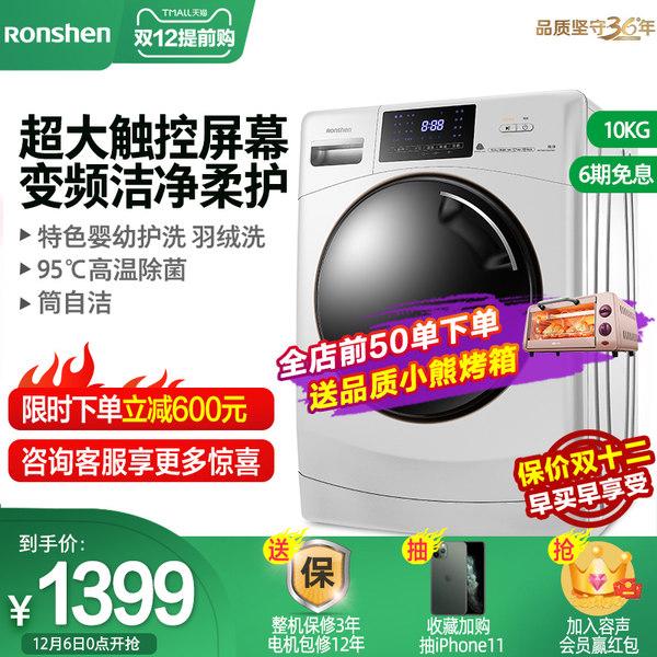 0点开始 Ronshen 容声 10公斤 全自动滚筒洗衣机 RG100D1222ABW ¥1399包邮 前50名赠小熊烤箱