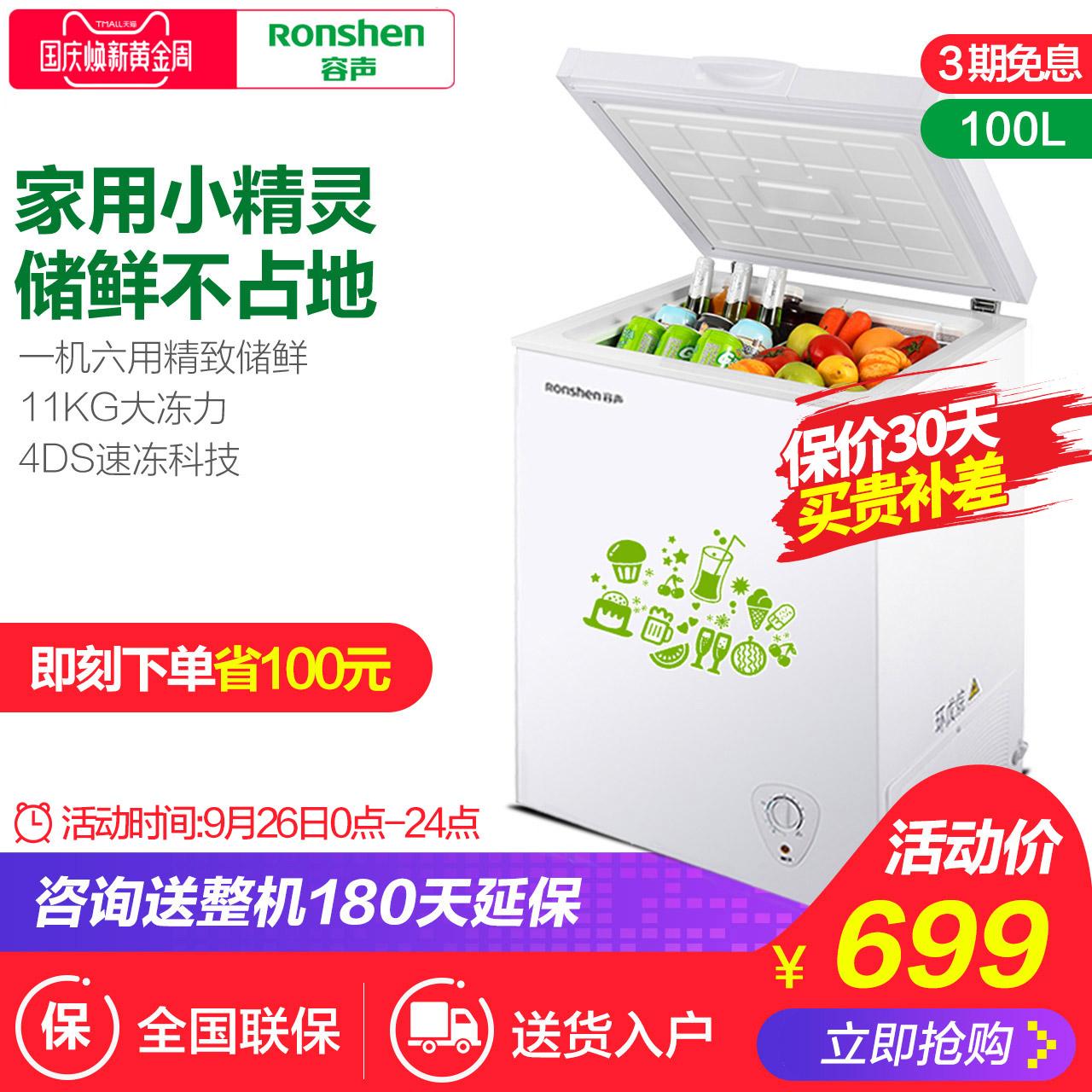 Ronshen / Rongsheng BD / BC-100MB небольшой морозильник морозильник домашний морозильник небольшой горизонтальный мини