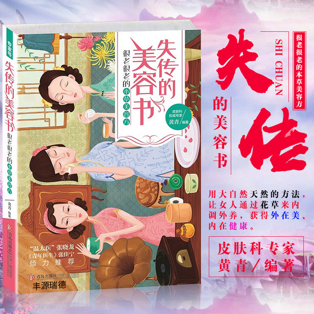 Lost beauty book Huang Qing is very old and very old herbal beauty prescription Chinese medicine health care book beauty skin care beauty plant health flowers and plants eye care internal adjustment and external care special skin type herbal skin care beauty book health books