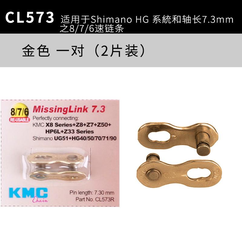 【Скорость 6-7-8】 золотой цена за пару  CL573R