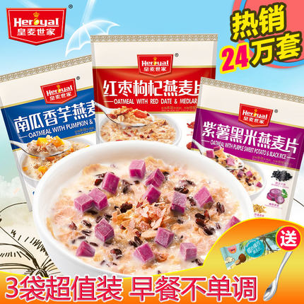 Cereals Fruit And Vegetable Oatmeal Small Bag Nutrition Ready-To-Eat Breakfast Cereal Supplements 360g * 3