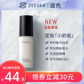 ZEESEA Tinted baby bottle makeup setting spray dry skin long-lasting moisturizing, moisturizing, oil-controlling, and anti-stripping quick makeup setting