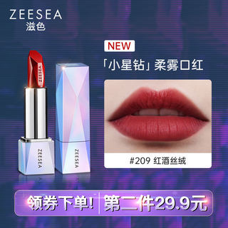 Zeesea nourish color star drill mouth red student payment price small brand is not easy to lose color matte soft mist lipstick
