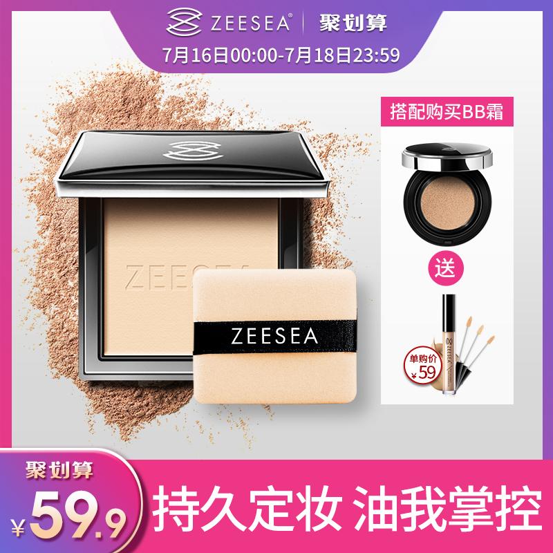ZEESEA滋色蜜粉饼定妆持久遮瑕控油防水高光散粉修容干粉底正品