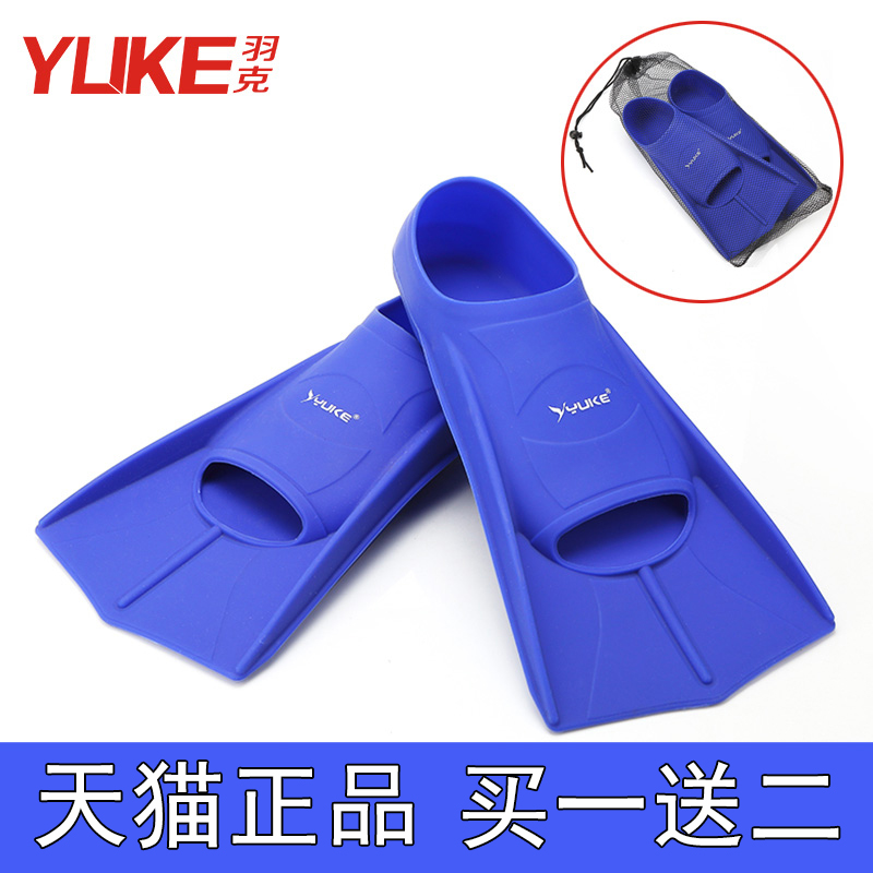 Short-legged adult swimming diving snorkeling fins children training breaststroke duck feet freestyle silicone duck 蹼