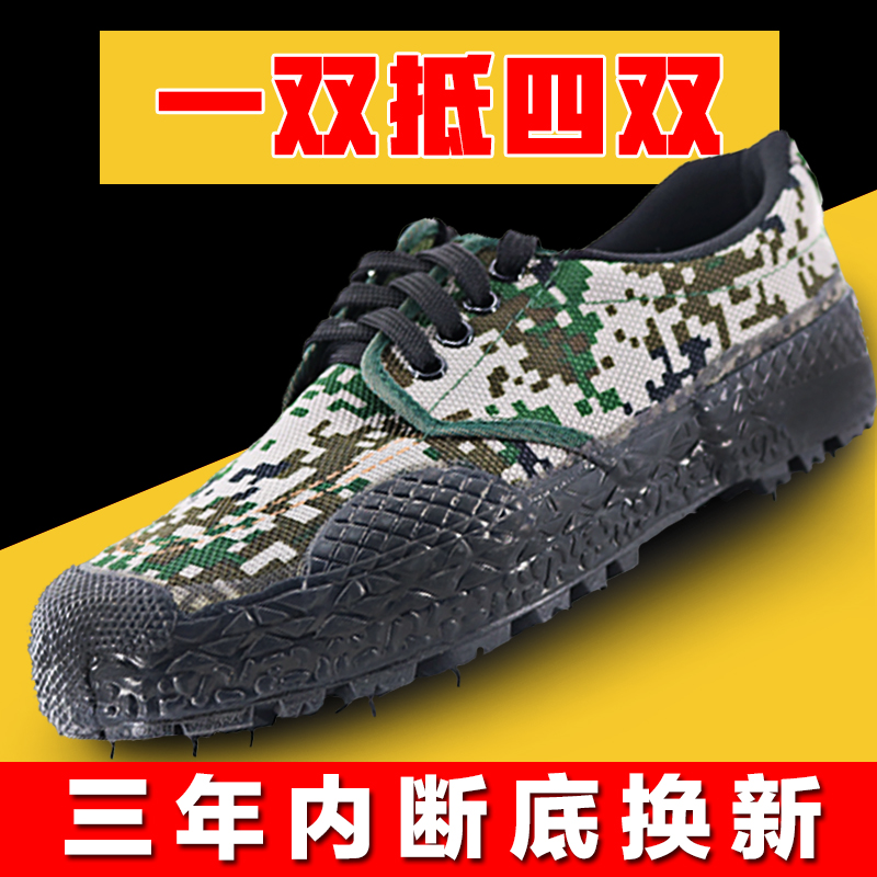 Liberation shoes military training camouflage military shoes male sail Brau bao rubber shoes migrant workers wear-resistant site anti-slip labor shoes female genuine