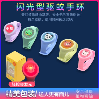 Mosquito repellent bracelet luminous mosquito repellent bracelet children anti-mosquito bite baby adult student mosquito repellent buckle watch Jinshun