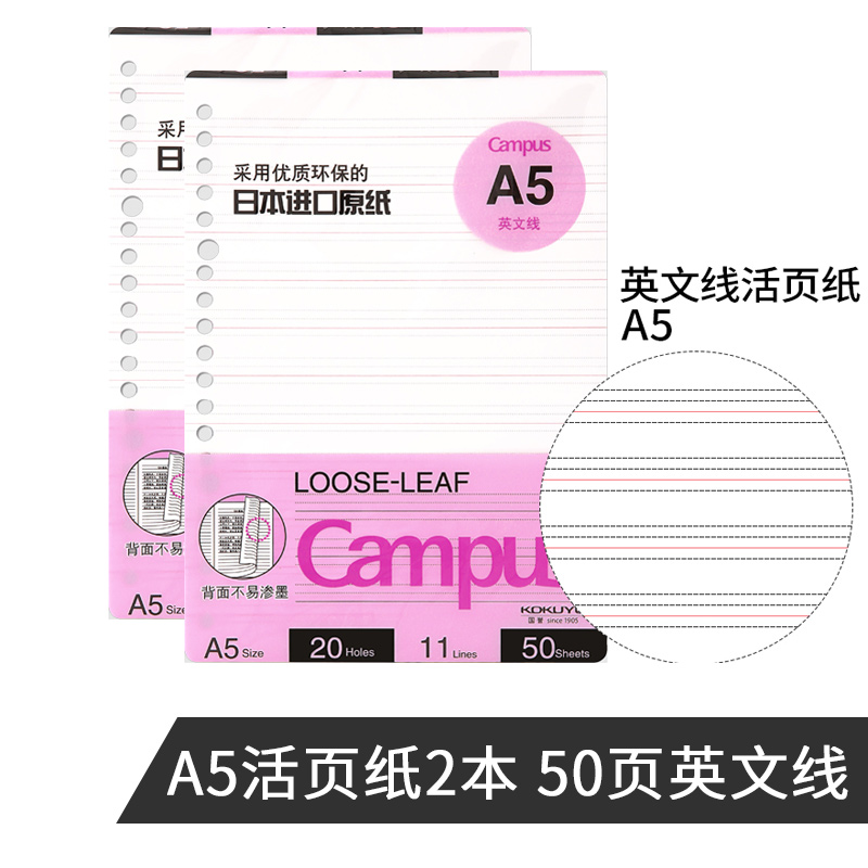 Loose-leaf Paper A5 50 Pages English Line 2