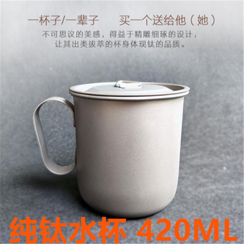纯钛茶杯便携户外超轻杯固定水杯v茶杯泡水杯折叠钛合金咖啡500ml