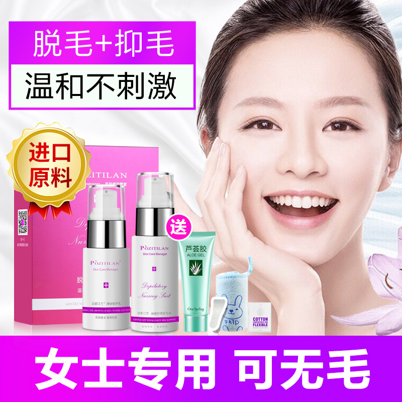Usd 85 75 Woman Lip Hair Removal Cream Body Spray Lip Hair