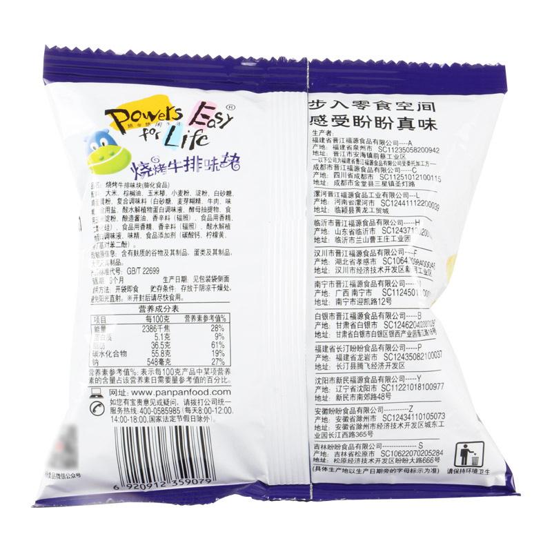 盼盼麦香鸡味块薯片膨化零食大礼包小吃好吃的网红休闲食品批发