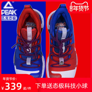 Peak state is extremely flashing basketball shoes Yuanyang Luwei high school color matching new cheese non-slip shock absorption wear-resistant sneakers men