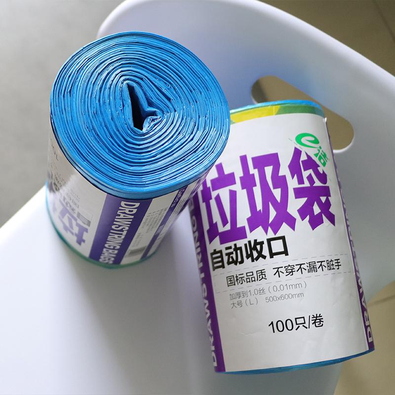 e洁自动收口垃圾袋提绳式加厚抽绳式家用加大一次性塑料袋100只