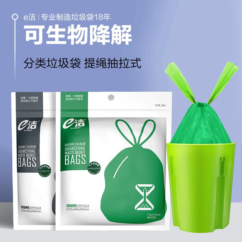 e洁 环保可降解抽绳式垃圾袋 3卷共69只 淘宝优惠券折后¥9.8包邮(¥14.8-5)