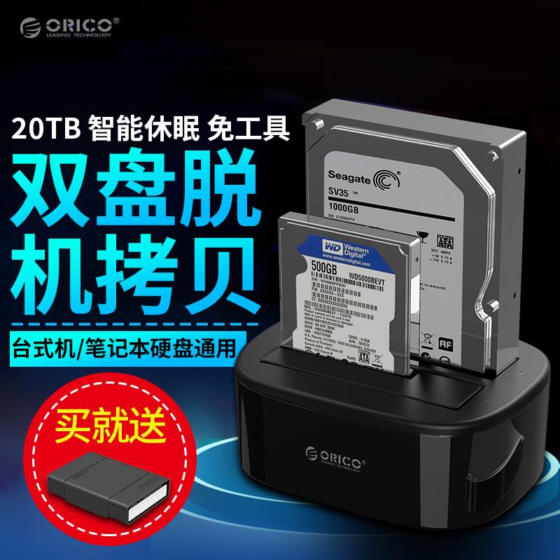 웃웃 Orico multi-disc 2,5 / 3,5-дюймовый мобильный жесткий диск с автономным копированием базы внешний Shell sata универсальный твердотельный накопитель на жестком диске внешний USB-накопитель usb3.0