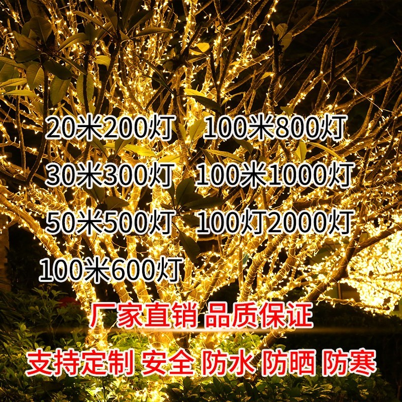 LED small color lamp string bulb full of sky flash light waterproof outdoor outdoor large-block barbecue hanging tree decoration