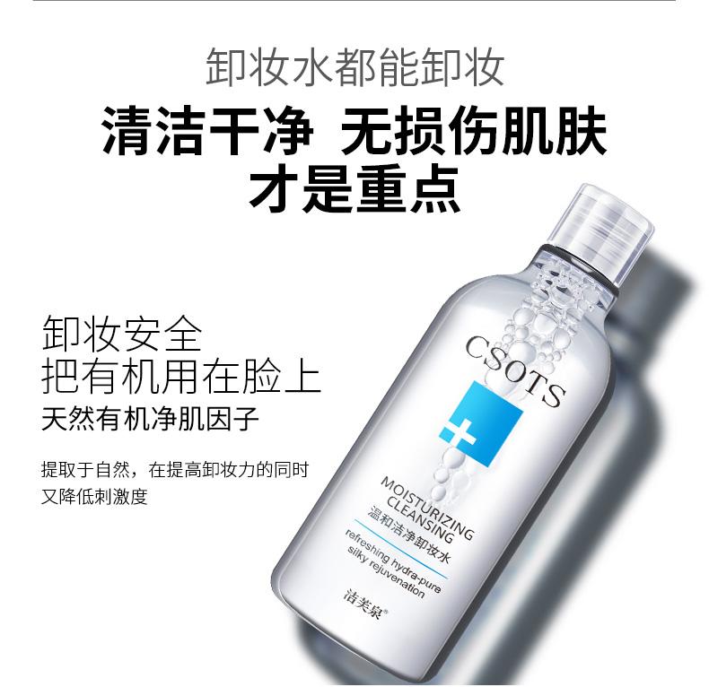 【洁芙泉】温和卸妆水500ML 13