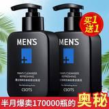 【洁芙泉】男士控油清爽洗面奶80g券后5.1包邮