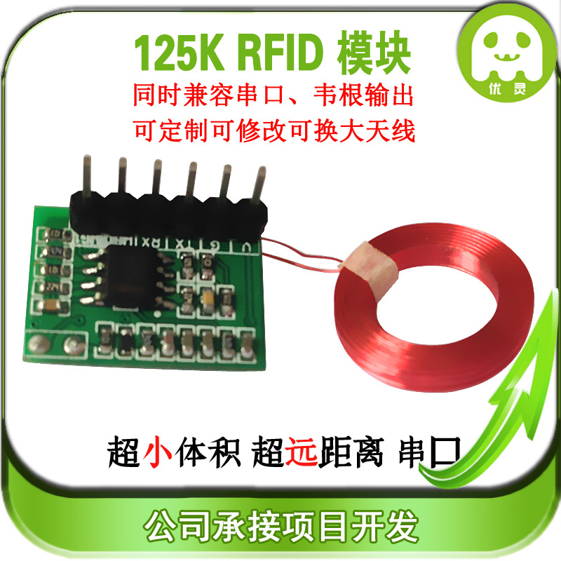 rfid card reader module 125khz id card serial port Wiegand card reader low  frequency module MINI volume