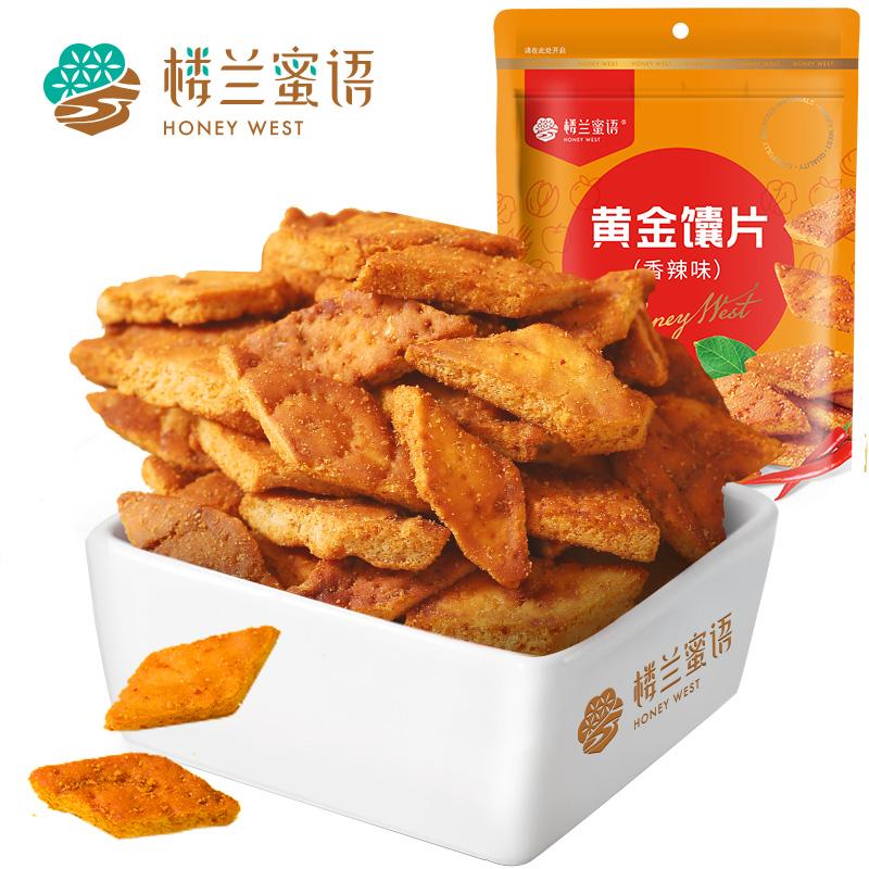 【双11预售】楼兰蜜语黄金馕片128gx5袋新疆特色烤馕饼干糕点零食