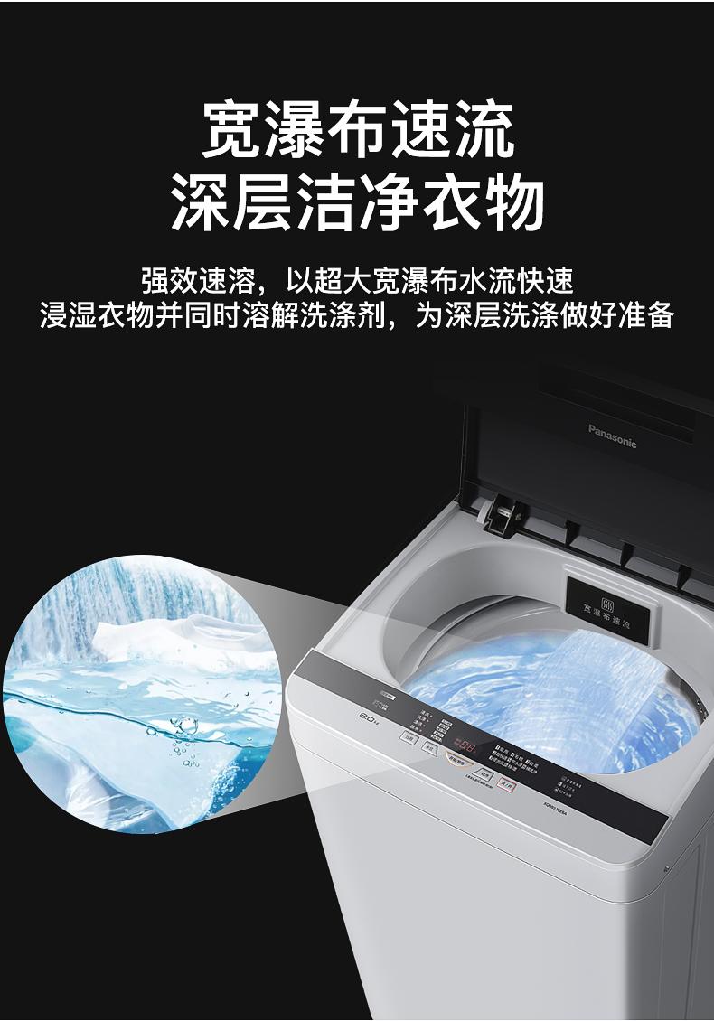 鬆下公斤波轮大容量全自动家用洗脱一体洗衣机详细照片