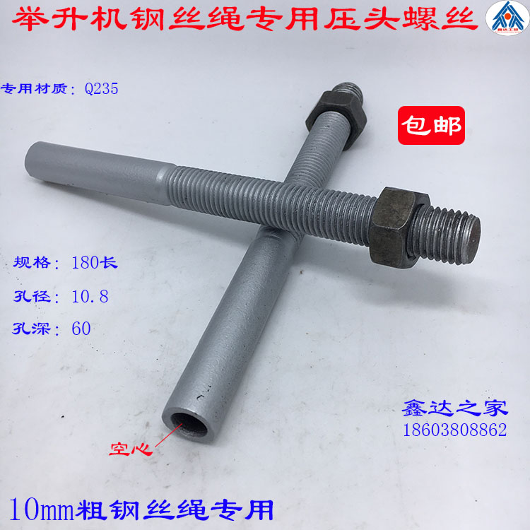 USD 5.74] Lifting machine steel wire rope boom steel wire rope joint ...