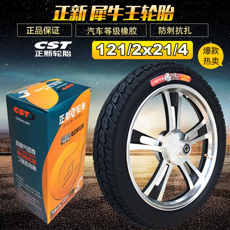 正新57/62-203  12 1/2X2 1/4代驾车外胎加厚12寸电动自行车轮胎