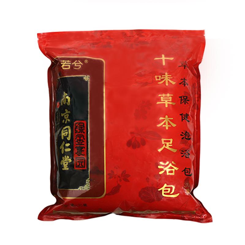 南京同仁堂泡脚药包艾叶艾草红花祛濕