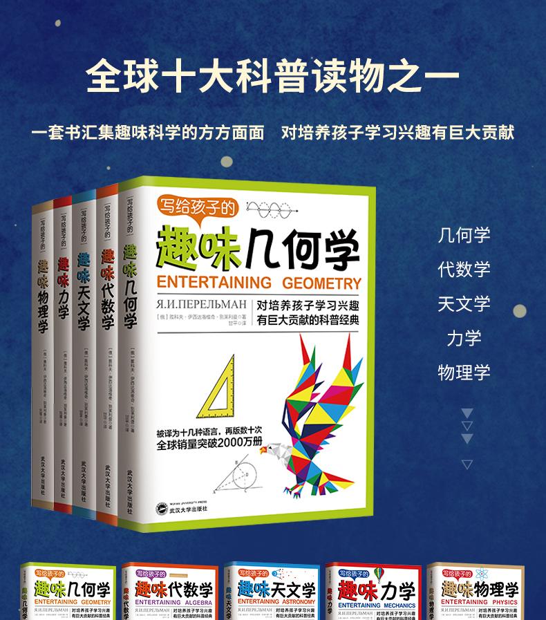 全球十大科普读物之一:写给孩子的趣味物理学 全套5册 38.8元包邮 买手党-买手聚集的地方