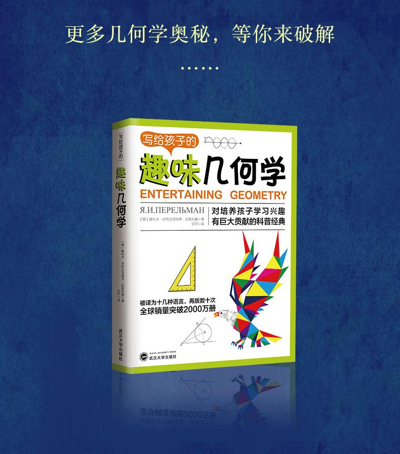 《全世界孩子最喜爱的大师趣味科学丛书》 全套5册 图8