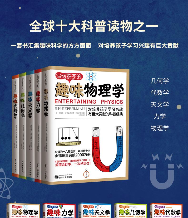 《全世界孩子最喜爱的大师趣味科学丛书》 全套5册 图10