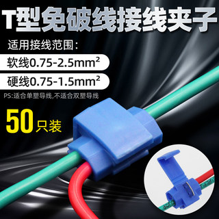 Subline clip T-type connector quick connector wiring card quick terminal terminal wire connector parallel