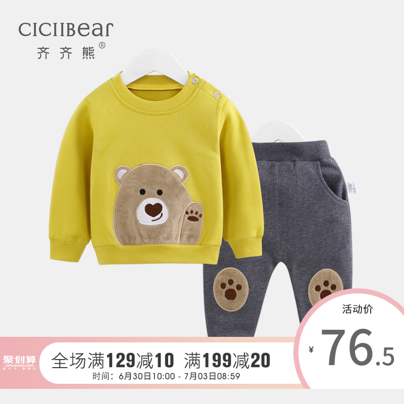 Qi Qi Xiong baby sports guard autumn set 1 3-year-old boy girl clothes air two-piece set