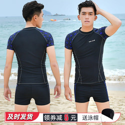 New men's swimsuit swimming sports short-sleeved top boxer swim trunks suit split adult large size swimsuit quick-drying