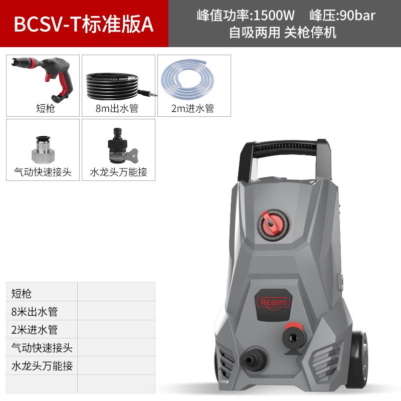 Realm 莱姆 家用自动高压洗车机 DS-BY01-VBJ-W 天猫优惠券折后¥148包邮(¥198-50)