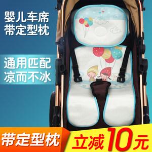 婴儿手推车凉席儿童宝宝冰丝透气夏季新生儿伞车凉席垫子通用凉席