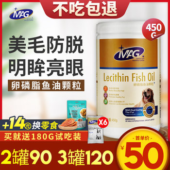 MAG fish oil dog lecithin dog beauty hair seaweed powder 450g teddy golden retriever pet lecithin puppies